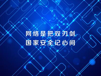 《2016年中国互联网网络安全报告》全文下载