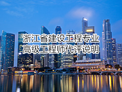 2020年浙江省(含宁波市)建设工程专业高级..