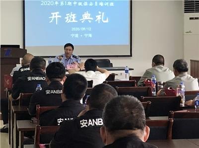 鼎峰2020年首期中级保安员培训班今日举行开..